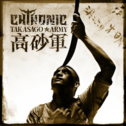 "Chthonic - ""Takasago Army"" CD cover image"