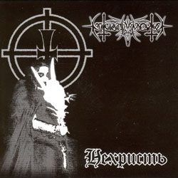 "Nokturnal Mortum - ""NeChrist"" CD cover image - Click to read review"
